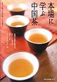 本場に学ぶ中国茶 茶葉や茶器の選び方・おいしい淹れ方・味わい方・・・