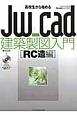 高校生から始める Jw_cad 建築製図入門 RC造編