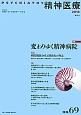 精神医療 特集:変わりゆく精神病院 (69)