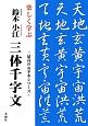 三体千字文 最高のお手本シリーズ 楽しく学ぶ