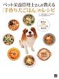 ペット栄養管理士さんが教える「手作り犬ごはん」のレシピ 愛犬の栄養バランスを考えた!