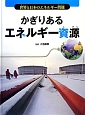 かぎりあるエネルギー資源 世界と日本のエネルギー問題