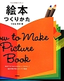 絵本つくりかた 自分でつくるからたのしい!うれしい! 絵本作家が教えるてづくり絵本 プロの現場から学ぶ!