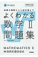 よくわかる 数学2 問題集<新課程対応版> 授業の理解から入試対策まで