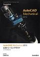 AutoCAD Mechanical2013 公式トレーニングガイド