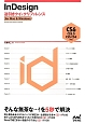 InDesign 逆引きクイックリファレンス for Mac & Windows CS6/CS5.5/CS5/CS4対応