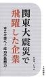 関東大震災で飛躍した企業 今こそ学べ!成功の発想力