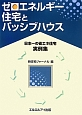 ゼロエネルギー住宅とパッシブハウス 日本一の省エネ住宅 実例集