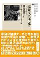 原発民衆法廷 6・17大阪公判 原発は憲法違反だ!日本に原発は許されない (4)