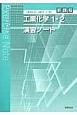 工業化学1・2演習ノート 新課程