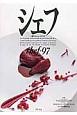 シェフ 特集:ガストロノミックレストランのコースの構想法 一流のシェフたち(97)