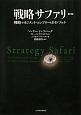 戦略サファリ<第2版> 戦略マネジメント・コンプリートガイドブック