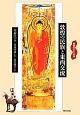 敦煌の民族と東西交流 敦煌歴史文化絵巻