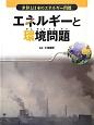 エネルギーと環境問題 世界と日本のエネルギー問題