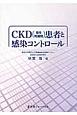 CKD(慢性腎臓病)患者と感染コントロール