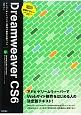 速習デザイン Dreamweaver CS6 レッスン&レッツトライ形式で基本が身につく