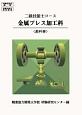 金属プレス加工科 二級 技能士コース <教科書>