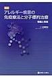 最新・アレルギー疾患の免疫療法と分子標的治療 理論と実践