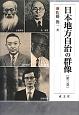 日本地方自治の群像 (3)