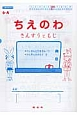 ちえのわ6-A たしざんとひきざん1・かん字とカタカナ3 さんすうともじ