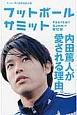 フットボールサミット 内田篤人が愛される理由。 サッカー界の論客首脳会議(10)