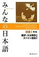 みんなの日本語 初級1<第2版> 翻訳・文法解説<スペイン語版>