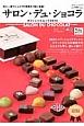 サロン・デュ・ショコラ オフィシャルムック 2013 年に一度のショコラの祭典を1冊に凝縮!