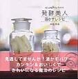 発酵美人 酒かすレシピ cushu book