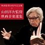 映画監督50周年記念盤 山田洋次監督 映画音楽選集