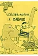 ソロピカ博士と大ぼうけん 恐竜の国 (1)