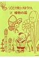 ソロピカ博士と大ぼうけん 植物の国 (2)