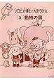 ソロピカ博士と大ぼうけん 動物の国 (3)