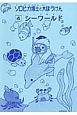 ソロピカ博士と大ぼうけん シーワールド (4)