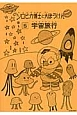 ソロピカ博士と大ぼうけん 宇宙旅行 (5)