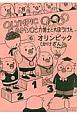 ソロピカ博士と大ぼうけん オリンピック(かけざん) (6)