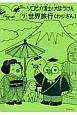 ソロピカ博士と大ぼうけん 世界旅行(わりざん) (7)