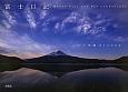 富士日記 山下茂樹富士山写真集 Mount Fuji and Her Landsc