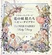 フラワーフェアリーズ 花の妖精たち ベビー・ダイアリー