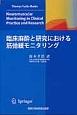 臨床麻酔と研究における筋弛緩モニタリング