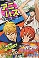 黒子のバスケ TVアニメキャラクターズブック アニバス (2)