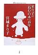 まり子の「ねむの木」45年 45th Anniversary essay