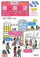 韓国語フレーズブック リアルな日常表現が話せる! CD2枚付 日常生活、旅行、恋愛etc...必須フレーズからネ