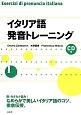 イタリア語発音トレーニング CD付 脱・カタカナ読み!なめらかで美しいイタリア語のコツ