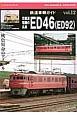 鉄道車輌ガイド 交直流電機の尖兵 ED46(ED92) RM MODELS ARCHIVE(12)