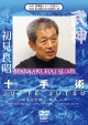 武神館DVDシリーズ VOL.40 武神館十手術