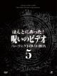 ほんとにあった!呪いのビデオ パーフェクト DVD-BOX5