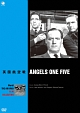 世界の航空戦争映画名作シリーズ 英国航空戦