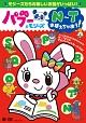 パブー&モジーズ N~Tおぼえちゃおう!