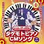 タケモトピアノCMソング(DVD付)
