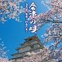 会津の唄(白虎隊/花嵐~新島八重~)